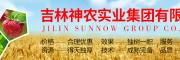 吉林神农集团