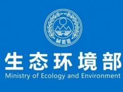 关于进一步规范适用环境行政处罚裁量权的指导意见